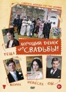 Смотреть фильм Хороший денек для свадьбы онлайн на Кинопод бесплатно