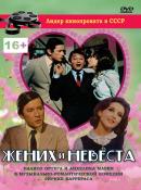 Смотреть фильм Жених и невеста онлайн на KinoPod.ru бесплатно