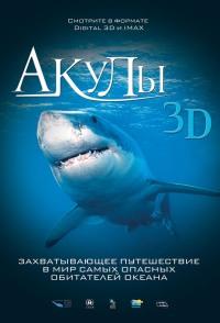 Смотреть Акулы 3D онлайн на Кинопод бесплатно