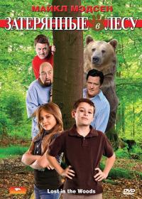 Смотреть Затерянные в лесу онлайн на Кинопод бесплатно