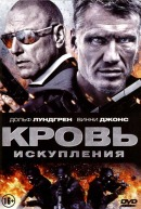 Смотреть фильм Кровь искупления онлайн на KinoPod.ru бесплатно
