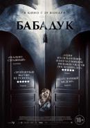 Смотреть фильм Бабадук онлайн на Кинопод бесплатно