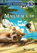 Смотреть фильм Мадагаскар 3D онлайн на Кинопод бесплатно