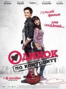 Смотреть фильм Одинок по контракту онлайн на Кинопод бесплатно