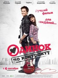Смотреть Одинок по контракту онлайн на Кинопод бесплатно