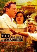 Смотреть фильм 800 лье вниз по Амазонке онлайн на Кинопод бесплатно