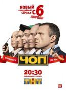 Смотреть фильм ЧОП онлайн на KinoPod.ru бесплатно