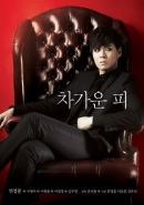 Смотреть фильм Вампир-прокурор онлайн на Кинопод бесплатно