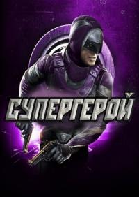 Смотреть Супергерой онлайн на Кинопод бесплатно