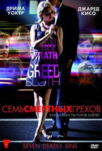 Смотреть Семь смертных грехов онлайн на Кинопод бесплатно