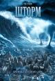 Смотреть фильм Шторм онлайн на Кинопод бесплатно