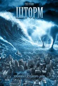 Смотреть Шторм онлайн на Кинопод бесплатно