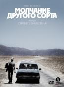 Смотреть фильм Молчание другого сорта онлайн на Кинопод бесплатно