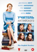 Смотреть фильм Учитель английского онлайн на KinoPod.ru бесплатно
