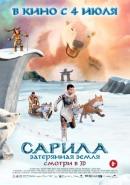 Смотреть фильм Сарила: Затерянная земля онлайн на KinoPod.ru бесплатно