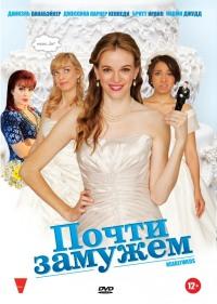 Смотреть Почти замужем онлайн на Кинопод бесплатно