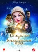 Смотреть фильм Путешествие к Рождественской звезде онлайн на Кинопод бесплатно