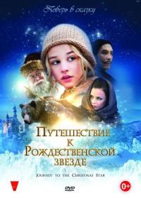 Смотреть Путешествие к Рождественской звезде онлайн на Кинопод бесплатно
