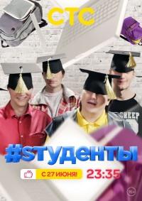 Смотреть #Sтуденты онлайн на Кинопод бесплатно
