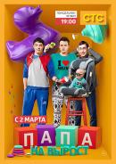 Смотреть фильм Папа на вырост онлайн на KinoPod.ru бесплатно