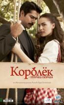 Смотреть фильм Королёк – птичка певчая онлайн на KinoPod.ru бесплатно