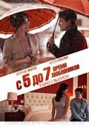Смотреть фильм С 5 до 7. Время любовников онлайн на Кинопод бесплатно