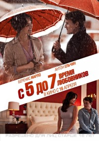 Смотреть С 5 до 7. Время любовников онлайн на Кинопод бесплатно