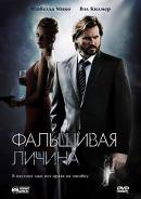 Смотреть фильм Фальшивая личина онлайн на Кинопод бесплатно