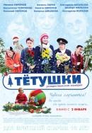 Смотреть фильм Тётушки онлайн на KinoPod.ru бесплатно