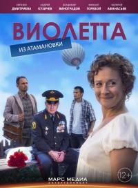 Смотреть Виолетта из Атамановки онлайн на Кинопод бесплатно