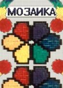 Смотреть фильм Мозаика: Инструкция к игре онлайн на Кинопод бесплатно