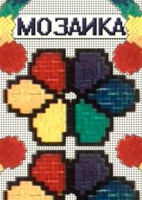 Смотреть Мозаика: Инструкция к игре онлайн на Кинопод бесплатно