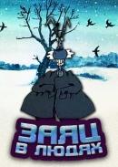 Смотреть фильм Заяц в людях онлайн на Кинопод бесплатно