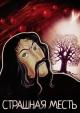 Смотреть фильм Страшная месть онлайн на Кинопод бесплатно