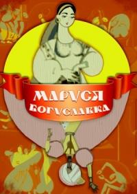 Смотреть Маруся Богуславка онлайн на Кинопод бесплатно