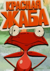 Смотреть Красная жаба онлайн на Кинопод бесплатно