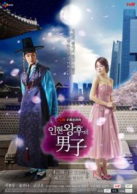 Смотреть Мужчина королевы Ин Хён онлайн на бесплатно