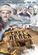 Смотреть фильм Снег и пепел онлайн на Кинопод бесплатно
