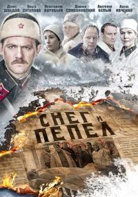 Смотреть Снег и пепел онлайн на Кинопод бесплатно
