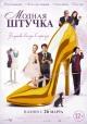 Смотреть фильм Модная штучка онлайн на Кинопод бесплатно
