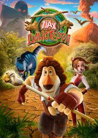 Смотреть Макс. Динотерра онлайн на Кинопод бесплатно