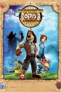 Смотреть Макс: Приключения начинаются онлайн на Кинопод бесплатно