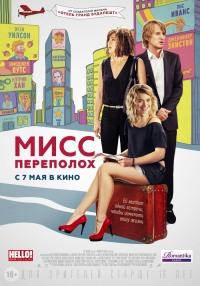 Смотреть Мисс Переполох онлайн на Кинопод бесплатно