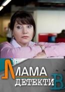 Смотреть фильм Мама-детектив онлайн на Кинопод бесплатно
