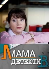 Смотреть Мама-детектив онлайн на Кинопод бесплатно
