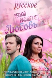 Смотреть Весной расцветает любовь онлайн на Кинопод бесплатно