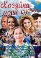 Смотреть фильм Хозяйка моей судьбы онлайн на Кинопод бесплатно