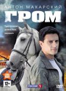 Смотреть фильм Гром онлайн на Кинопод бесплатно