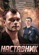 Смотреть фильм Наставник онлайн на Кинопод бесплатно