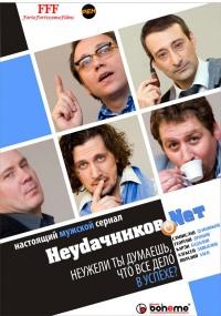 Смотреть Неудачников.net онлайн на Кинопод бесплатно